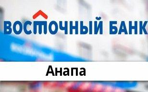 Справочная информация: Отделение Восточного банка по адресу Краснодарский край, Анапа, Промышленная улица, 1 — телефоны и режим работы