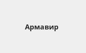 Справочная информация: Банкоматы Восточного банка в Армавире — часы работы и адреса терминалов на карте