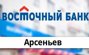 Справочная информация: Банкоматы Восточного банка в Арсеньеве — часы работы и адреса терминалов на карте