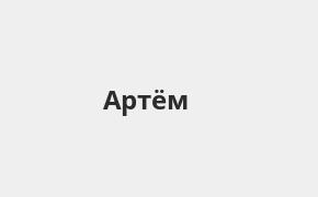 Справочная информация: Отделение Восточного банка по адресу Приморский край, Артём, улица Кирова, 39А — телефоны и режим работы