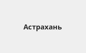 Справочная информация: Отделение Восточного банка по адресу Астраханская область, Астрахань, Адмиралтейская улица, 4 — телефоны и режим работы