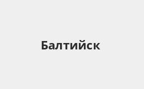 Справочная информация: Банкоматы Восточного банка в Балтийске — часы работы и адреса терминалов на карте