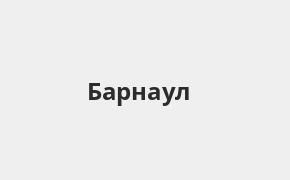 Справочная информация: Отделение Восточного банка по адресу Алтайский край, Барнаул, проспект Ленина, 42 — телефоны и режим работы