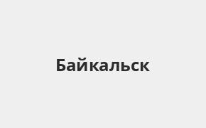 Справочная информация: Отделение Восточного банка по адресу Иркутская область, Байкальск, микрорайон Гагарина, 152 — телефоны и режим работы