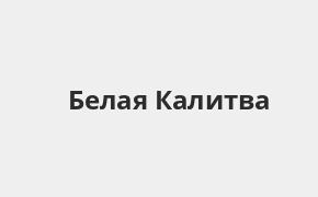 Справочная информация: Банкоматы Восточного банка в Белой Калитве — часы работы и адреса терминалов на карте
