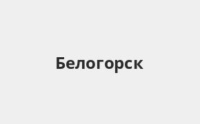 Справочная информация: Отделение Восточного банка по адресу Амурская область, Белогорск, улица Скорикова, 20 — телефоны и режим работы