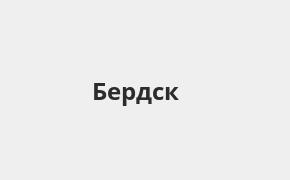 Справочная информация: Банкоматы Восточного банка в Бердске — часы работы и адреса терминалов на карте