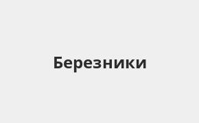Справочная информация: Банкоматы Восточного банка в Березниках — часы работы и адреса терминалов на карте