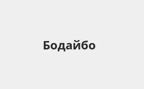 Справочная информация: Отделение Восточного банка по адресу Иркутская область, Бодайбо, улица Урицкого, 34 — телефоны и режим работы