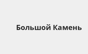 Справочная информация: Восточный банк в Большом Камне — адреса отделений и банкоматов, телефоны и режим работы офисов