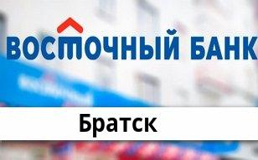 Справочная информация: Отделение Восточного банка по адресу Иркутская область, Братск, Советская улица, 1 — телефоны и режим работы