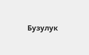 Справочная информация: Банкоматы Восточного банка в Бузулуке — часы работы и адреса терминалов на карте