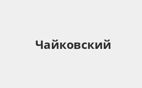 Справочная информация: Восточный банк в Чайковском — адреса отделений и банкоматов, телефоны и режим работы офисов