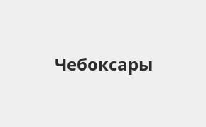 Справочная информация: Восточный банк в Чебоксарах — адреса отделений и банкоматов, телефоны и режим работы офисов