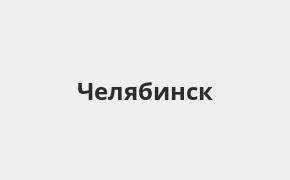 Справочная информация: Отделение Восточного банка по адресу Челябинская область, Челябинск, проспект Победы, 172 — телефоны и режим работы
