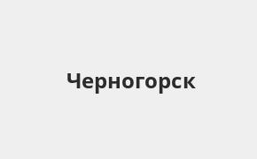 Справочная информация: Банкоматы Восточного банка в Черногорске — часы работы и адреса терминалов на карте