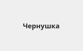 Справочная информация: Банкоматы Восточного банка в Чернушке — часы работы и адреса терминалов на карте