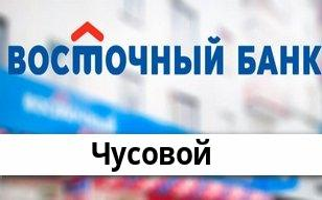 Справочная информация: Восточный банк в Чусовом — адреса отделений и банкоматов, телефоны и режим работы офисов