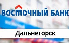 Справочная информация: Восточный банк в Дальнегорске — адреса отделений и банкоматов, телефоны и режим работы офисов