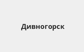 Справочная информация: Восточный банк в Дивногорске — адреса отделений и банкоматов, телефоны и режим работы офисов