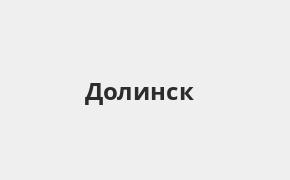 Справочная информация: Восточный банк в Долинске — адреса отделений и банкоматов, телефоны и режим работы офисов