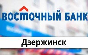 Справочная информация: Банкоматы Восточного банка в Дзержинске — часы работы и адреса терминалов на карте