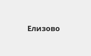 Справочная информация: Банкоматы Восточного банка в Елизово — часы работы и адреса терминалов на карте