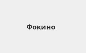 Справочная информация: Отделение Восточного банка по адресу Приморский край, Фокино, улица Усатого, 10 — телефоны и режим работы