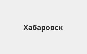 Справочная информация: Отделение Восточного банка по адресу Хабаровский край, Хабаровск, Сергеевская улица, 9 — телефоны и режим работы
