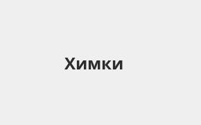 Справочная информация: Восточный банк в Химках — адреса отделений и банкоматов, телефоны и режим работы офисов