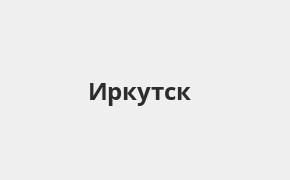 Справочная информация: Отделение Восточного банка по адресу Иркутская область, Иркутск, улица Дзержинского, 15Б — телефоны и режим работы