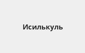 Справочная информация: Отделение Восточного банка по адресу Омская область, Исилькуль, Коммунистическая улица, 23 — телефоны и режим работы