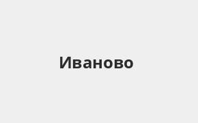 Справочная информация: Восточный банк в Иваново — адреса отделений и банкоматов, телефоны и режим работы офисов