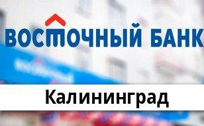 Справочная информация: Банкоматы Восточного банка в Калининграде — часы работы и адреса терминалов на карте