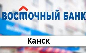 Справочная информация: Восточный банк в Канске — адреса отделений и банкоматов, телефоны и режим работы офисов