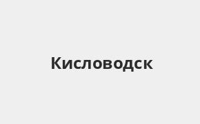 Справочная информация: Банкоматы Восточного банка в Кисловодске — часы работы и адреса терминалов на карте