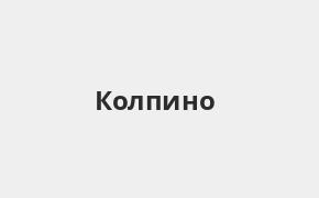 Справочная информация: Восточный банк в Колпино — адреса отделений и банкоматов, телефоны и режим работы офисов