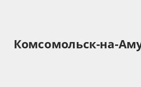 Справочная информация: Банкоматы Восточного банка в Комсомольске-на-Амуре — часы работы и адреса терминалов на карте