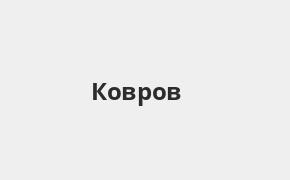 Справочная информация: Восточный банк в Коврове — адреса отделений и банкоматов, телефоны и режим работы офисов