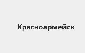 Справочная информация: Восточный банк в Красноармейске — адреса отделений и банкоматов, телефоны и режим работы офисов