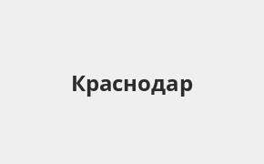 Справочная информация: Отделение Восточного банка по адресу Краснодарский край, Краснодар, проспект Чекистов, 33 — телефоны и режим работы
