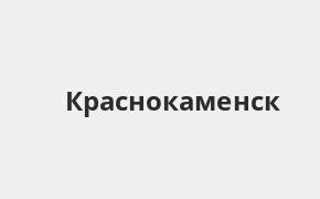 Справочная информация: Банкоматы Восточного банка в Краснокаменске — часы работы и адреса терминалов на карте