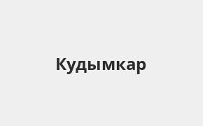 Справочная информация: Банкоматы Восточного банка в Кудымкаре — часы работы и адреса терминалов на карте