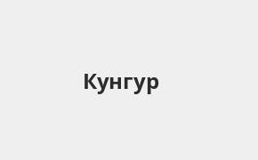 Справочная информация: Восточный банк в Кунгуре — адреса отделений и банкоматов, телефоны и режим работы офисов