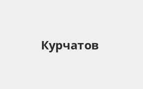 Справочная информация: Восточный банк в Курчатове — адреса отделений и банкоматов, телефоны и режим работы офисов