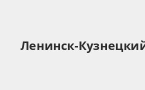 Справочная информация: Банкоматы Восточного банка в Ленинск-Кузнецком — часы работы и адреса терминалов на карте