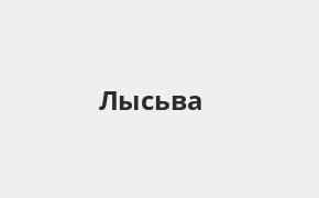 Справочная информация: Восточный банк в Лысьве — адреса отделений и банкоматов, телефоны и режим работы офисов