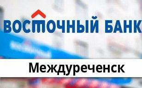 Справочная информация: Отделение Восточного банка по адресу Кемеровская область, Междуреченск, Коммунистический проспект, 21 — телефоны и режим работы