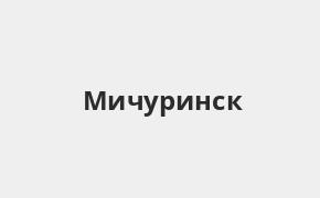 Справочная информация: Восточный банк в Мичуринске — адреса отделений и банкоматов, телефоны и режим работы офисов