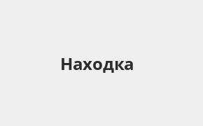 Справочная информация: Отделение Восточного банка по адресу Приморский край, Находка, Ленинская улица, 8 — телефоны и режим работы